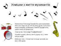 Усмішки з життя музикантів Композитор Олександр Бородін був дуже неуважним. Я...