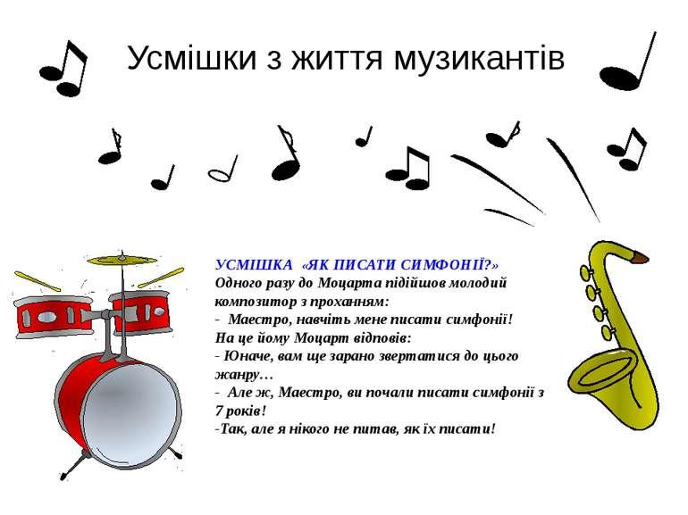 УСМІШКА «ЯК ПИСАТИ СИМФОНІЇ?» Одного разу до Моцарта підійшов молодий компози...