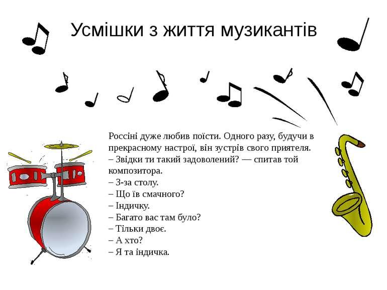 Усмішки з життя музикантів Россіні дуже любив поїсти. Одного разу, будучи в п...