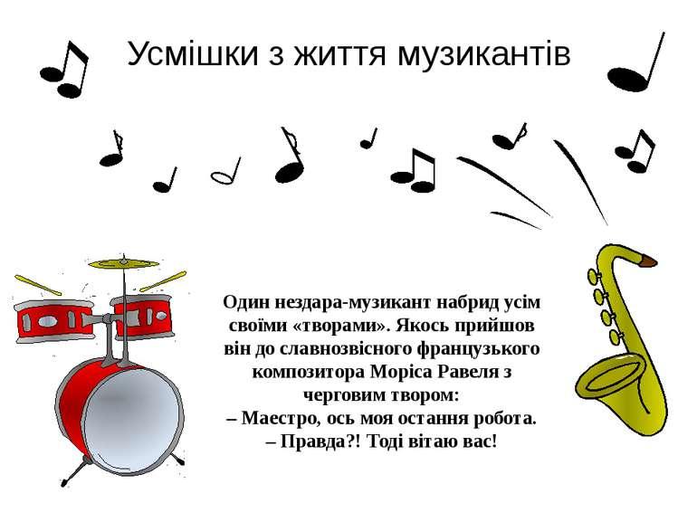 Усмішки з життя музикантів Один нездара-музикант набрид усім своїми «творами»...