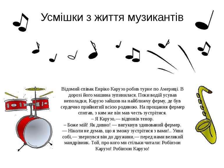 Усмішки з життя музикантів Відомий співак Енріко Карузо робив турне по Америц...