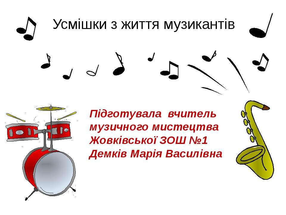 Підготувала вчитель музичного мистецтва Жовківської ЗОШ №1 Демків Марія Васил...