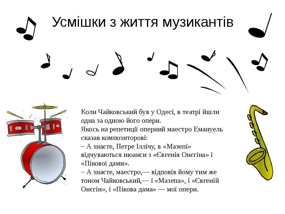 Усмішки з життя музикантів Коли Чайковський був у Одесі, в театрі йшли одна з...