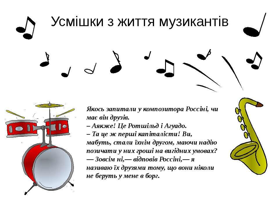 Якось запитали у композитора Россіні, чи має він друзів. – Аякже! Це Ротшільд...