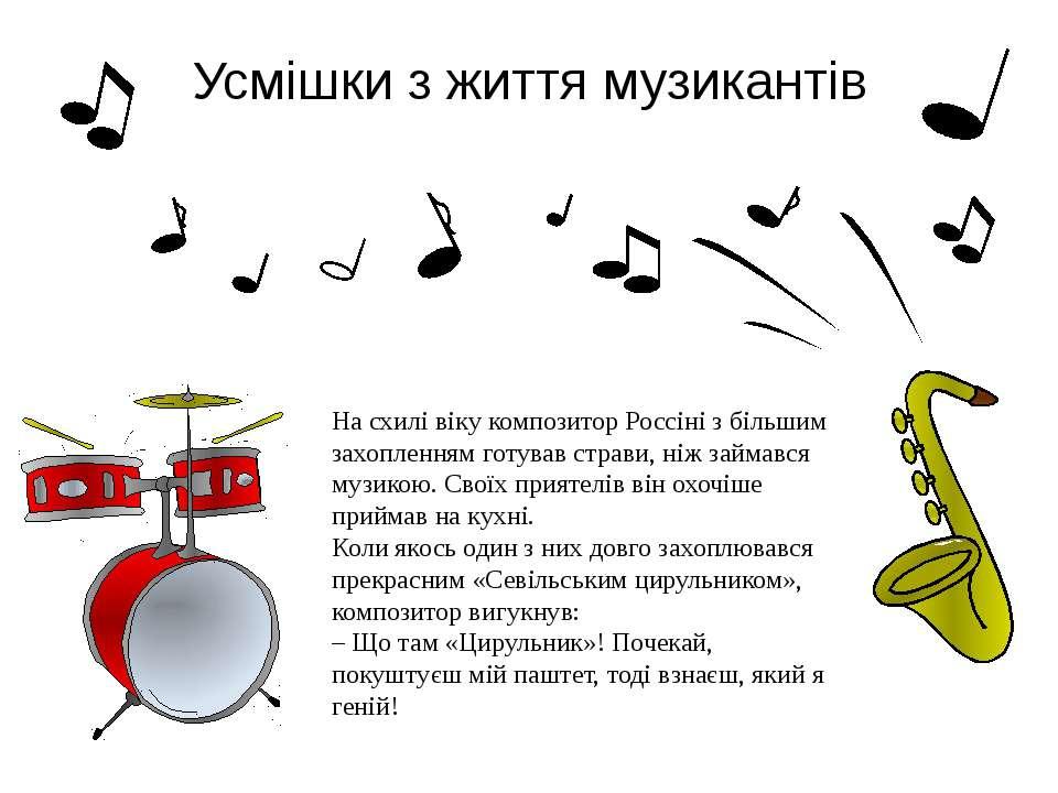 Усмішки з життя музикантів На схилі віку композитор Россіні з більшим захопле...