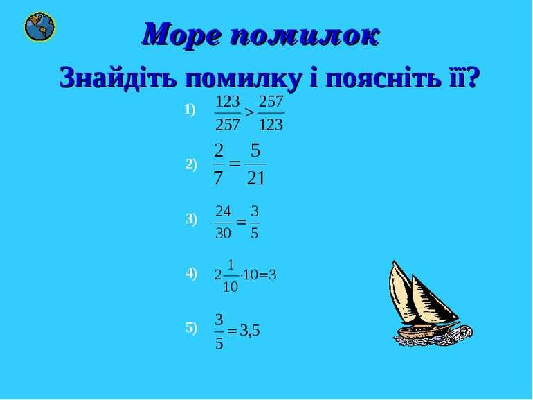 Море помилок Знайдіть помилку і поясніть її? 1) 2) 3) 4) 5)