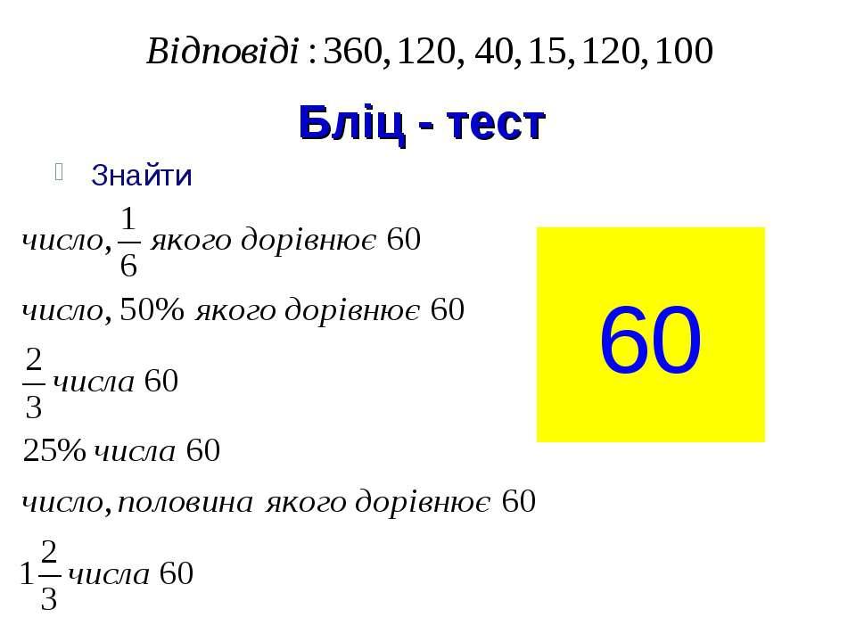 Бліц - тест Знайти 60 Бліц - тест
