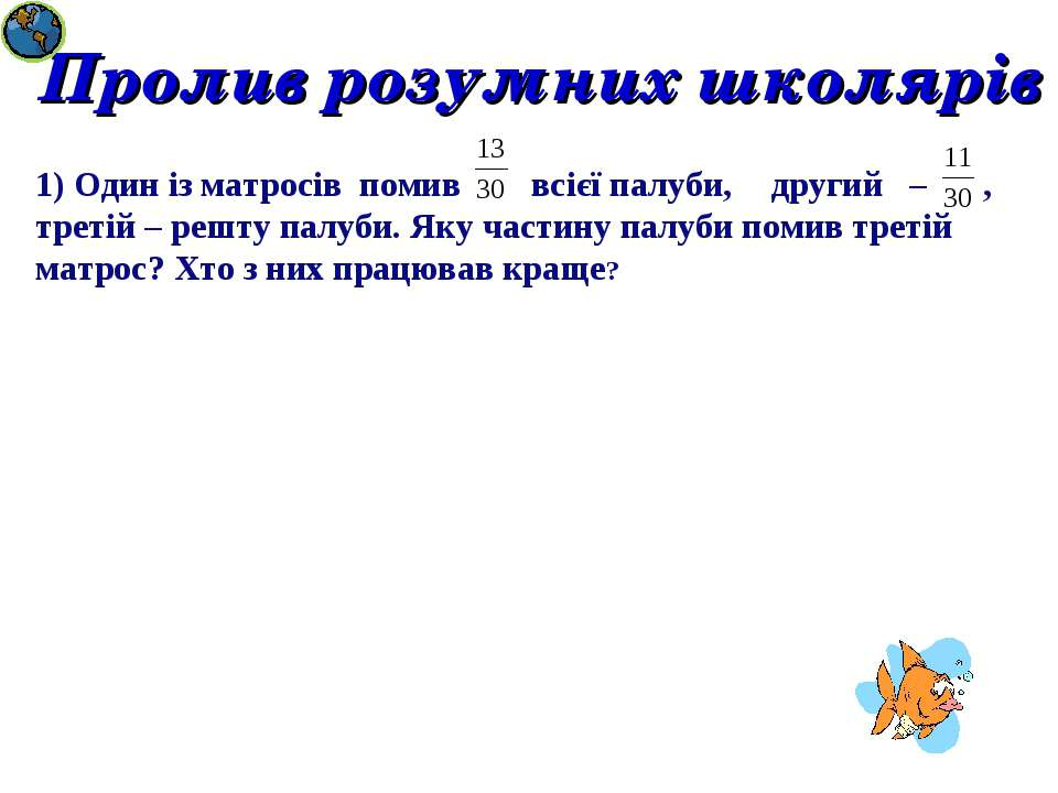 Пролив розумних школярів 1) Один із матросів помив всієї палуби, другий – , т...