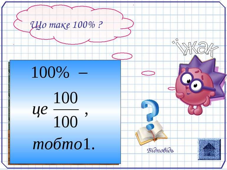 Що таке 100% ?