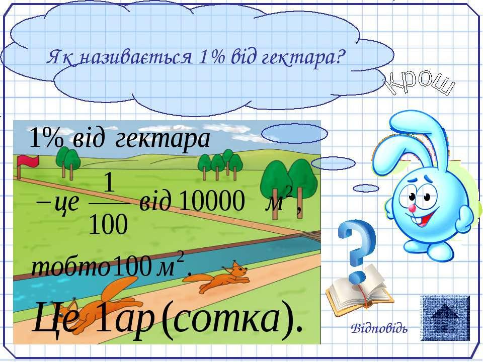 Як називається 1% від гектара?