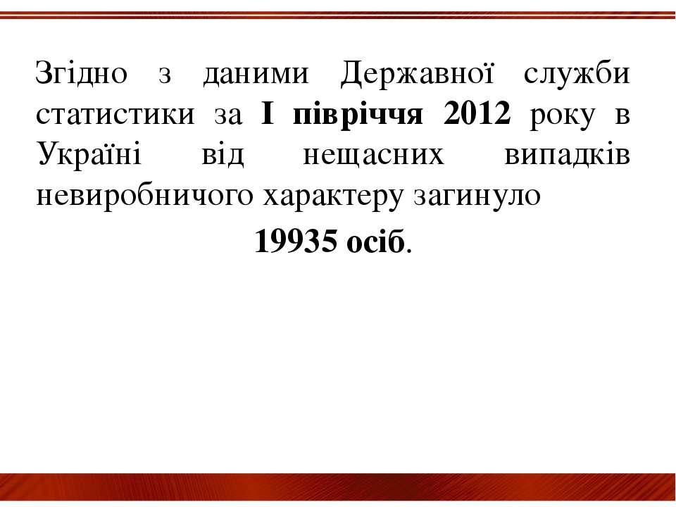 Згідно з даними Державної служби статистики за І півріччя 2012 року в Україні...