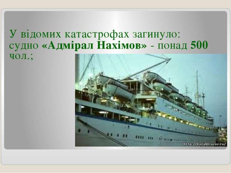 У відомих катастрофах загинуло: судно «Адмірал Нахімов» - понад 500 чол.;