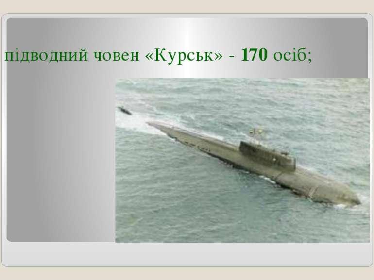 підводний човен «Курськ» - 170 осіб;