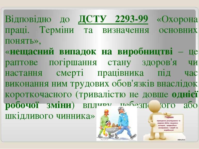 Відповідно до ДСТУ 2293-99 «Охорона праці. Терміни та визначення основних пон...