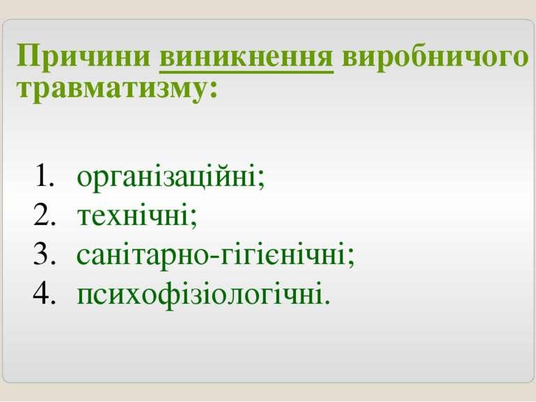організаційні; технічні; санітарно-гігієнічні; психофізіологічні. Причини вин...