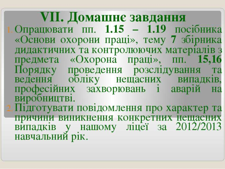 VІІ. Домашнє завдання Опрацювати пп. 1.15 – 1.19 посібника «Основи охорони пр...