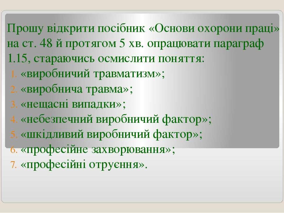 Прошу відкрити посібник «Основи охорони праці» на ст. 48 й протягом 5 хв. опр...