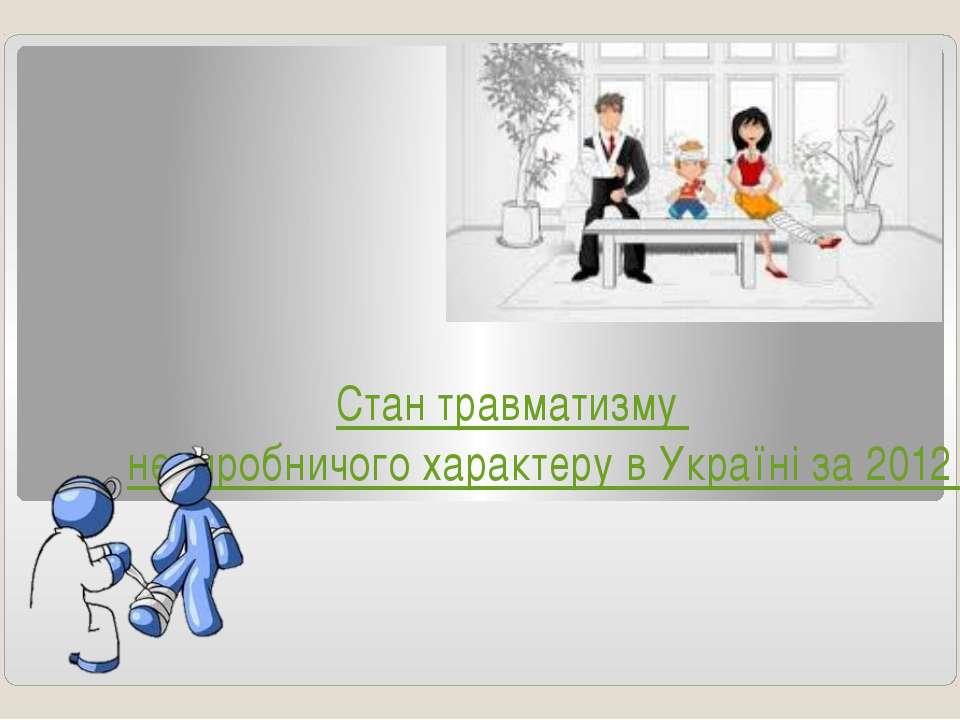 Стан травматизму невиробничого характеру в Україні за 2012 рік