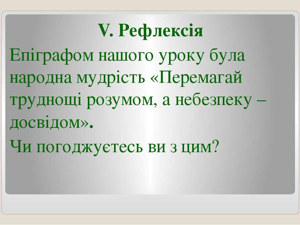 V. Рефлексія Епіграфом нашого уроку була народна мудрість «Перемагай труднощі...