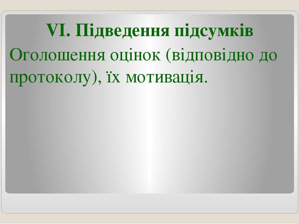 VІ. Підведення підсумків Оголошення оцінок (відповідно до протоколу), їх моти...
