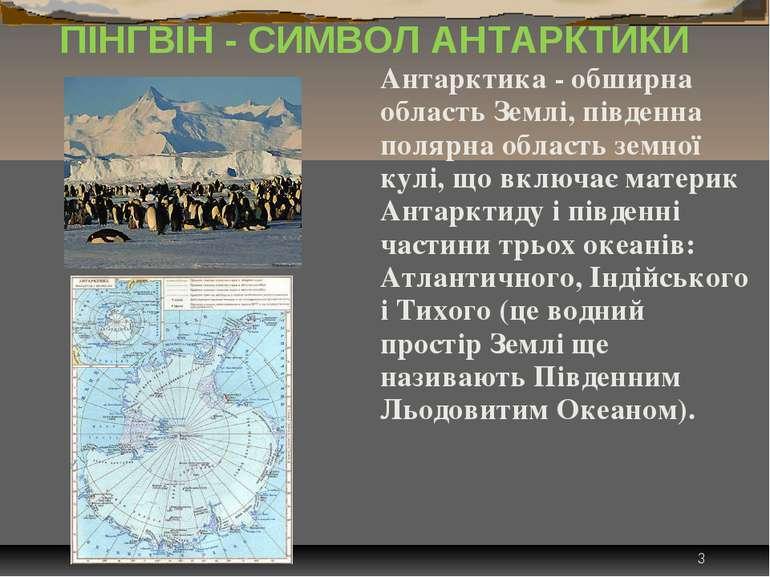 * ПІНГВІН - СИМВОЛ АНТАРКТИКИ Антарктика - обширна область Землі, південна по...