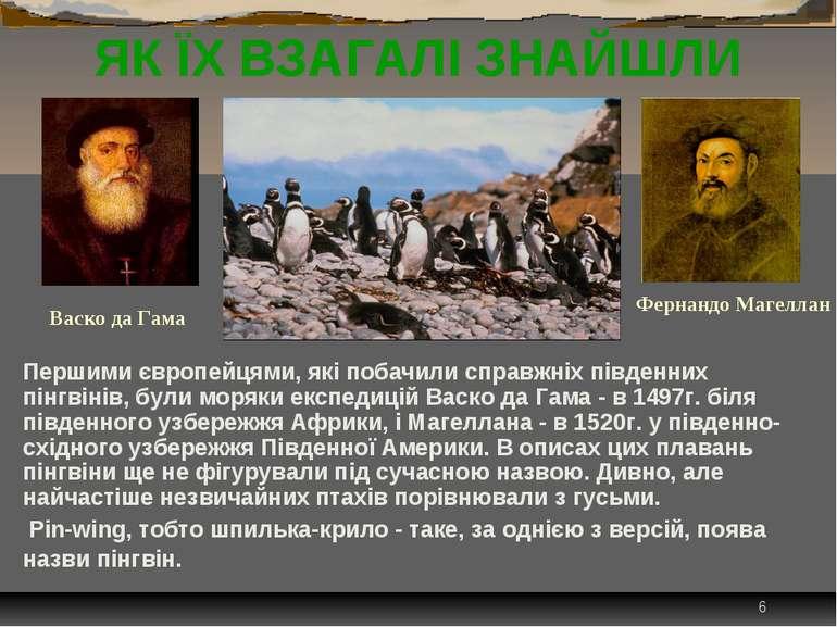 * ЯК ЇХ ВЗАГАЛІ ЗНАЙШЛИ Першими європейцями, які побачили справжніх південних...