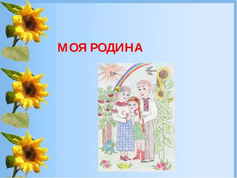 МОЯ РОДИНА