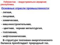 Узбекистан - индустриально-аграрная республика. Основные отрасли промышленн...