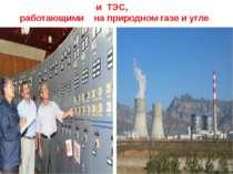 и ТЭС, работающими на природном газе и угле