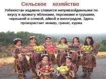 Сельское хозяйство Узбекистан издавна славится непревзойденными по вкусу и ар...