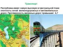 Транспорт Республика имеет самую высокую в Центральной Азии плотность сетей ж...