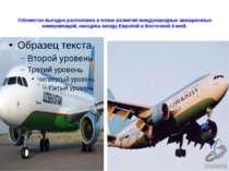 Узбекистан выгодно расположен в плане развития международных авиационных ко...