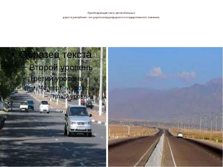 Преобладающая часть автомобильных дорог в республике - это дороги международн...