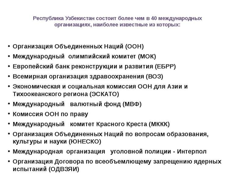 Республика Узбекистан состоит более чем в 40 международных организациях, наиб...