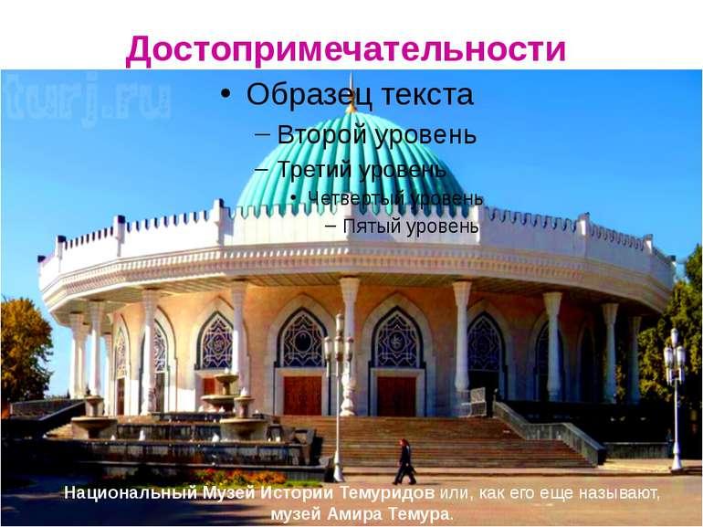 Достопримечательности Национальный Музей Истории Темуридов или, как его еще н...
