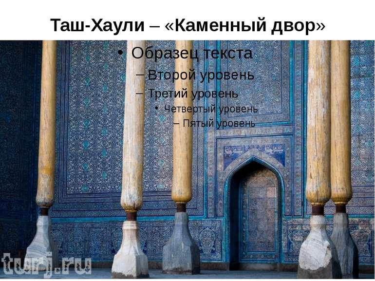 Таш-Хаули – «Каменный двор»