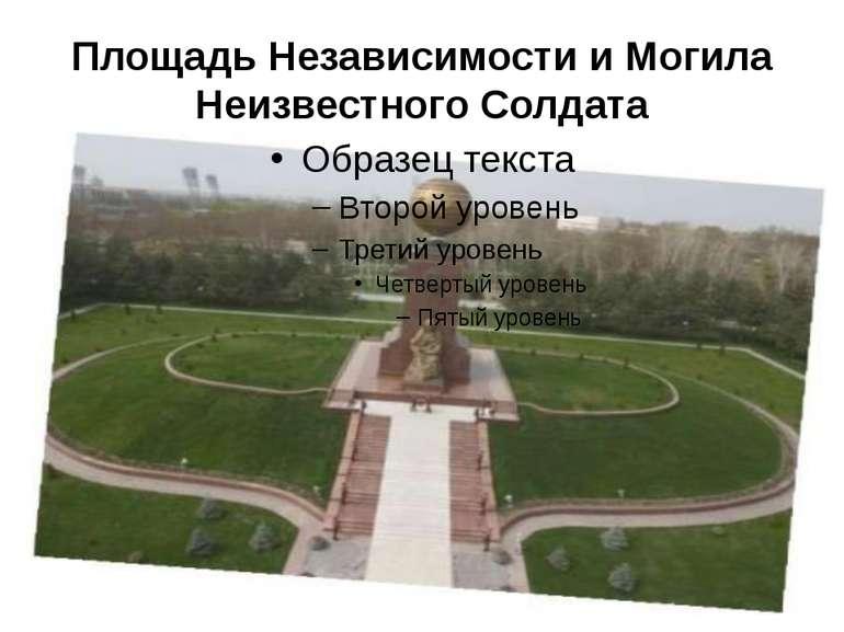Площадь Независимости и Могила Неизвестного Солдата