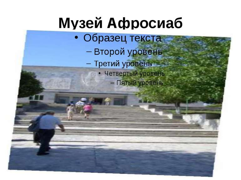Музей Афросиаб