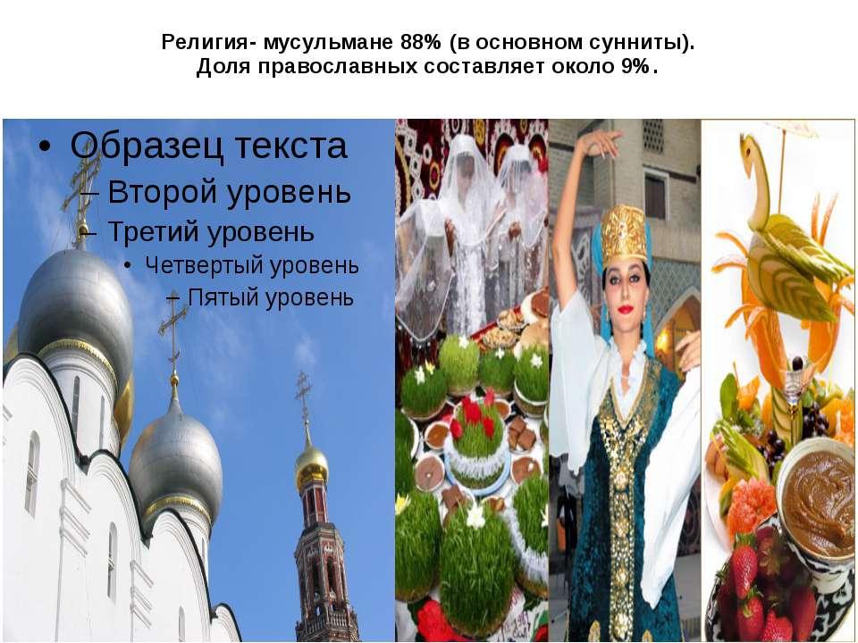 Религия- мусульмане 88% (в основном сунниты). Доля православных составляет ок...