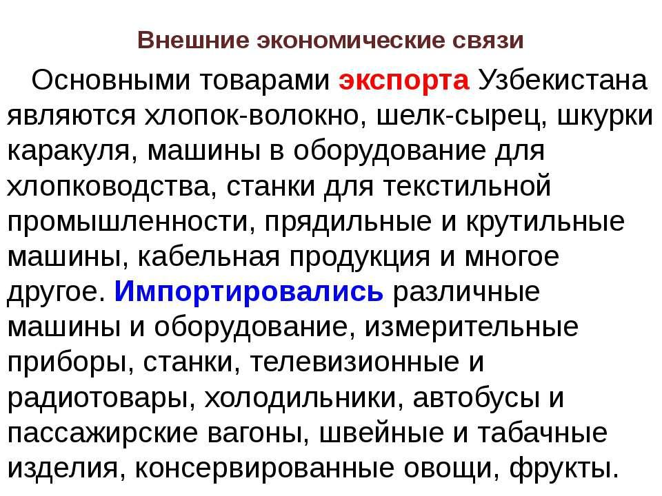 Внешние экономические связи Основными товарами экспорта Узбекистана являются ...