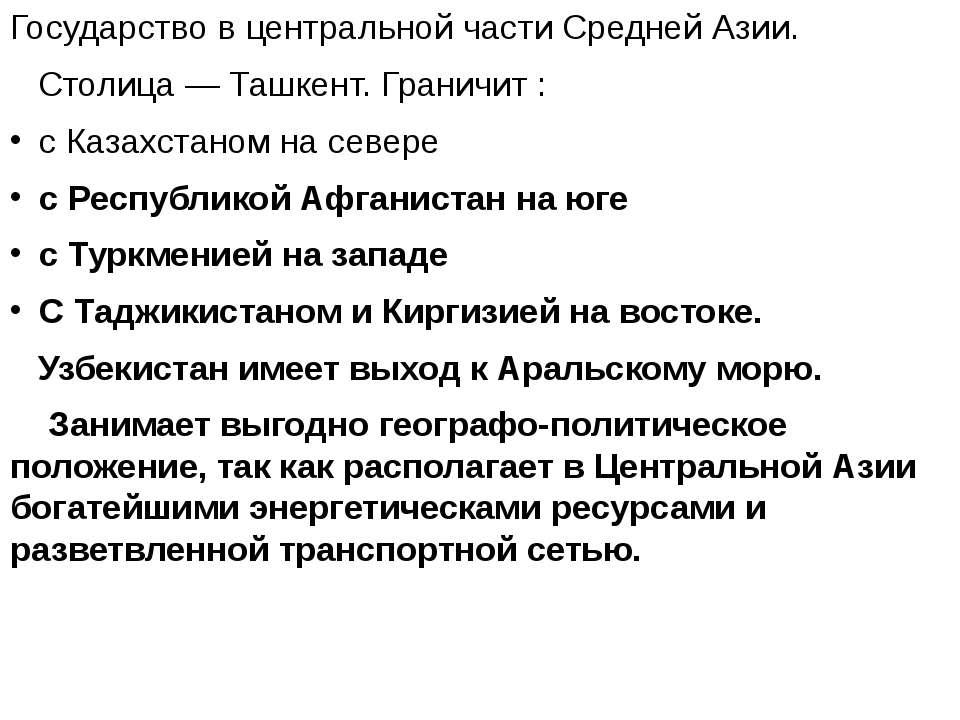 Государство в центральной части Средней Азии. Столица — Ташкент. Граничит : с...