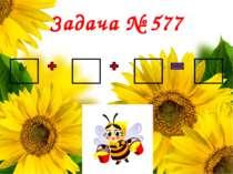 Задача № 577