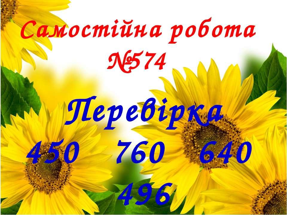 Самостійна робота №574 Перевірка 450 760 640 496