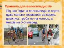Правила для велосипедистів Під час їзди на велосипеді не варто дуже сильно тр...