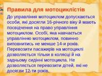 Правила для мотоциклістів До управління мотоциклом допускаються особи, які до...