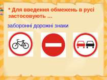* Для введення обмежень в русі застосовують … заборонні дорожні знаки