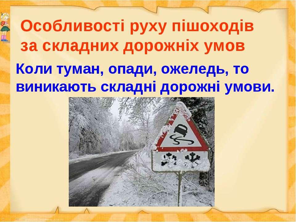 Особливості руху пішоходів за складних дорожніх умов Коли туман, опади, ожеле...