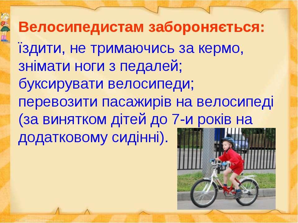 Велосипедистам забороняється: їздити, не тримаючись за кермо, знімати ноги з ...