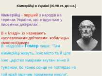 Кіммерійці в Україні (ІХ-VII ст. до н.е.) Кіммерійці - перший з народів на те...