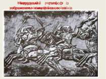 Німрудський рельєф із зображеням кіммерійських воїнів Німрудський рельєф із з...